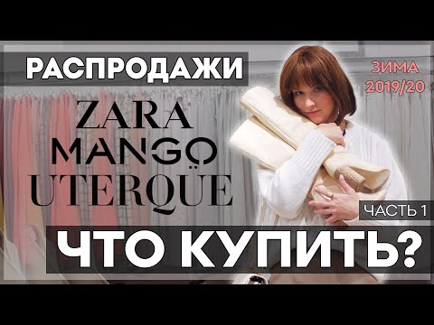 РАСПРОДАЖИ зима 2019/20 ЧТО КУПИТЬ ZARA MANGO UTERQUE  I Лаврова ProStyle