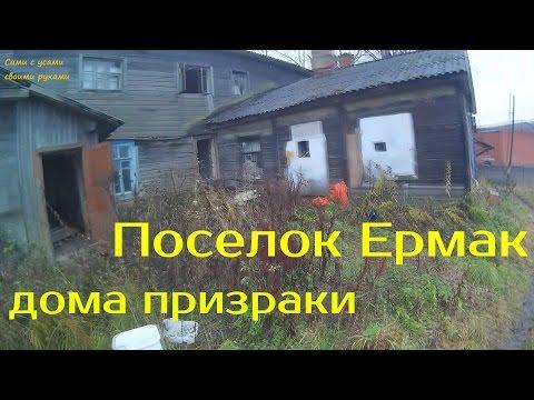 Заброшки Санкт Петербурга. Поселок Ермак 2
