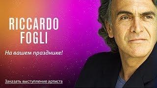 Официальный сайт Riccardo Fogli. Заказать Риккардо Фольи