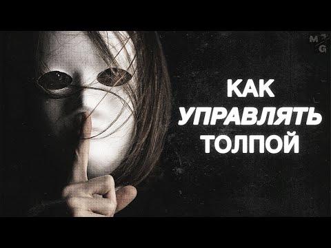 КАК НАМИ МАНИПУЛИРУЮТ / 10 ПРАВИЛ СКРЫТОГО ВОЗДЕЙСТВИЯ НА ЛЮДЕЙ