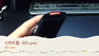 """무선 하이패스 단말기 """"스마트톨 SD-500&…"""