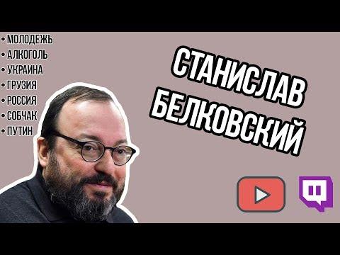 Белковский: Грузия/Либертарианцы/Собчак/Путин/Выборы