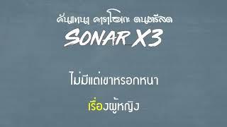 ปากโกรธใจคิดถึง Cover midi Karaoke&Sonar x3