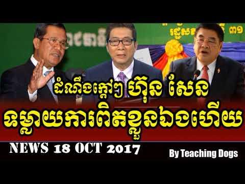 Cambodia TV News: CMN Cambodia Media Network Radio Khmer Morning Thursday 10/19/2017