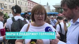 Директор Медузы Галина Тимченко — о марше в поддержку Голунова