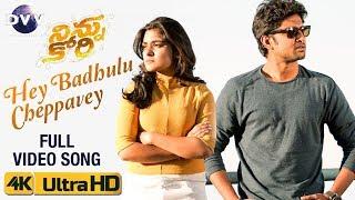 Ninnu Kori Telugu Movie Songs | Hey Badhulu Cheppavey Full Song 4K | Nani | Nivetha Thomas