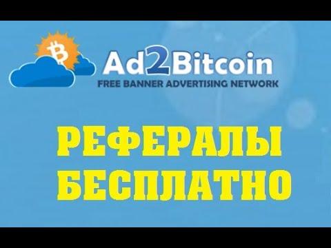 AD2BITCON как прилашать рефералов БЕСПЛАТНО баннерная сеть