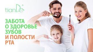 Вебинар: «Забота о здоровье зубов и полости рта»