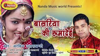 Baansriye ki Ruma dei   Arvind uttrakhandi   New Uttarakhandi DJ Song   Garhwali song