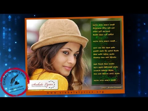 Hadawatha Parana Soduru Hagum - Roshan Fernando (Lyrics with Song Melody)