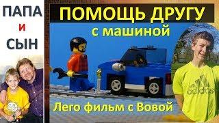 Лего-мультфильм Сломанная машина. Помощь другу. Вова Савченко. Папа и Сын Савченко.