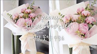 단골손님 작약 꽃다발 예약주문 / 꽃다발 제작과정 / …