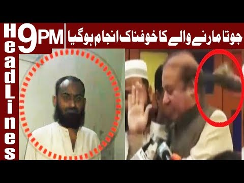 Nawaz Sharif attacker sent on Judicial Remand -  Headlines & Bulletin 9 PM - 12 March 2018 - Express