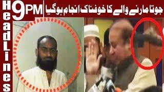 Nawaz Sharif attacker sent on Judicial Remand - Headlines & Bulletin 9 PM - 12 March 2018 - Express