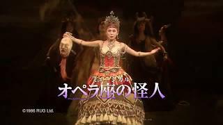 劇団四季:オペラ座の怪人:京都公演プロモーションVTR