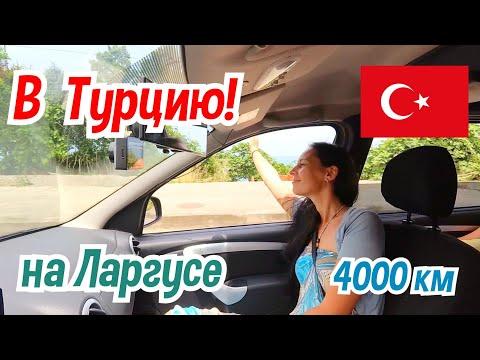 На машине в Аланью 2019! Граница с Турцией. Вот истинное лицо Турции!