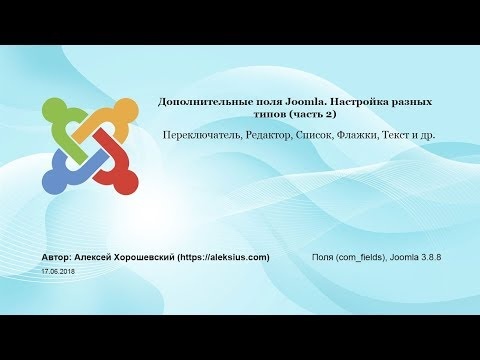 Как настроить разные типы полей Joomla