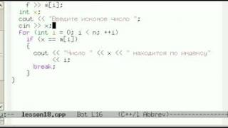 Урок 18. C++ Поиск