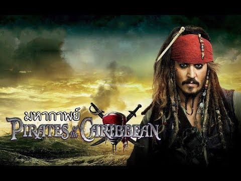 มหากาพย์ - Pirates of the Caribbean