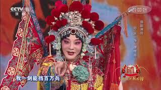 [梨园闯关我挂帅]京豫版《穆桂英挂帅》选段 演唱:白金、刘冰  CCTV戏曲