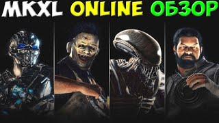 Mortal Kombat XL PC - Обзор новых персонажей online