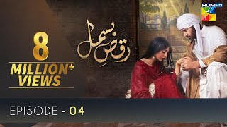 Raqs-e-Bismil | Episode 4 | Eng Sub | Digitally Presented By Master Paints | HUM TV | 15 Jan 2021
