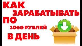КАК ЗАРАБАТЫВАТЬ 1000 РУБЛЕЙ В ДЕНЬ НА СКАЧИВАНИИ ФАЙЛОВ