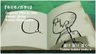 Naruto Shippuuden ED 3 「Kimi Monogatari」 【Shika】