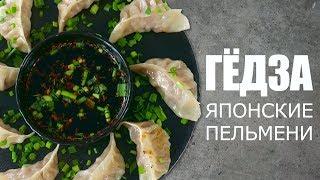 ГЁДЗА – рецепт приготовления японских пельменей ☆ Рецепт от Олега Баженова #39 [FOODIES.ACADEMY]