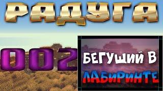 Minecraft - Радуга - 002 - Бегущий в лаберинте