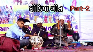 Part 2 Aadivasi dhodiya samaj song / Aadivasi Samaj Rupvel
