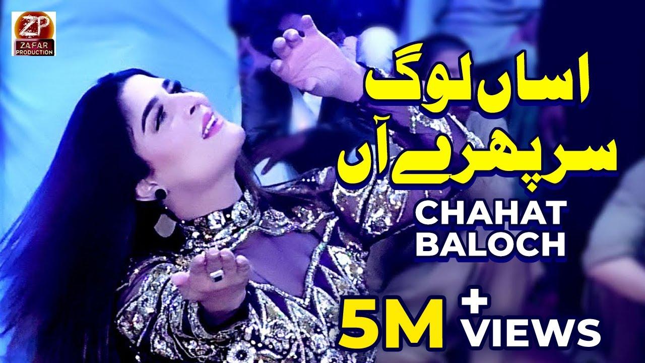 Download Asan Log Sir Phire Haan - Chahat Bloch - New Show Dance 2019 - Zafar Production Official