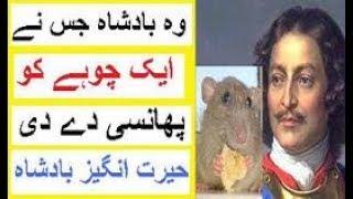 Tareekh Ke Ajeeb Tareen  Badshah aur Malka - Strange Royals