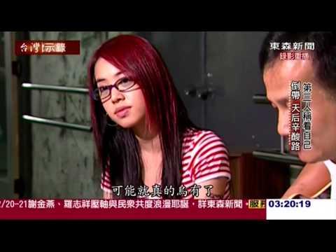 2014-12-21 【節目】東森新聞-台灣啟示錄 蔡依林 Jolin Tsai 專題
