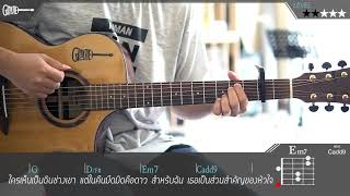 """""""Awesomeguitar"""" รักมือสอง - Bedroom Audio LEVEL ★ ★ ☆ ☆ ☆"""