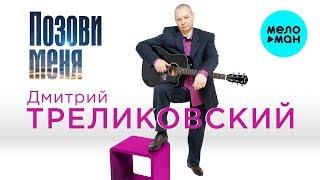 Gambar cover Дмитрий Треликовский - Позови меня (Альбом 2019)