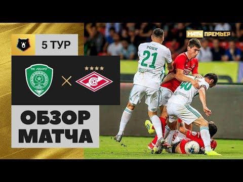 11.08.2019 Ахмат - Спартак - 1:3. Обзор матча