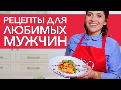 Рецепты к 23 февраля: запеканка, салат с курицей и ягодные конвертики  [Рецепты Bon Appetit]