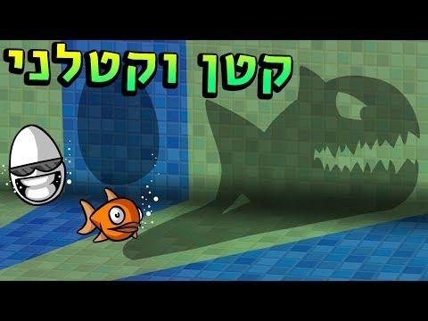 הופכים דג גרוע לקטלני
