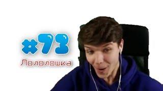 ЛОЛОЛОШКА ЗАКАНЧИВАЕТ КРОВАВУЮ ИСТОРИЮ! - MOMENTS #73