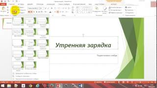 Урок № 2  Создание презентаций в программе PowerPoint 2013.Работа с картинками