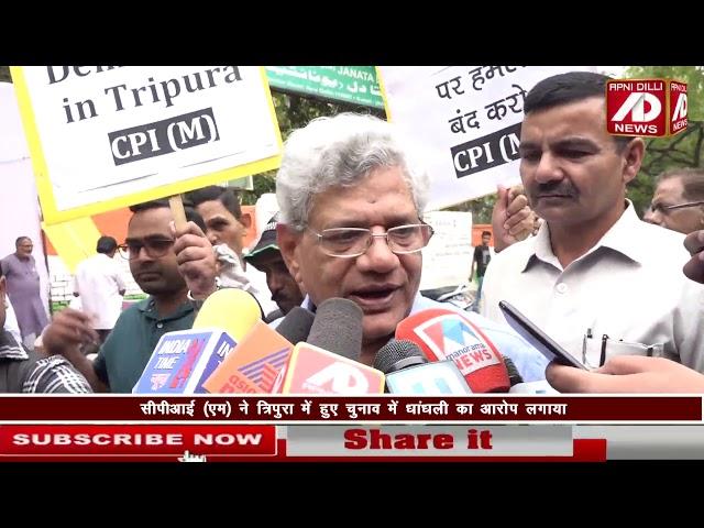 CPI ( M ) ने त्रिपुरा के चुनाव में धांधली का आरोप लगाया