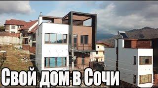 Тем, кто хочет дом в Сочи. Быстровозводимые каркасные дома