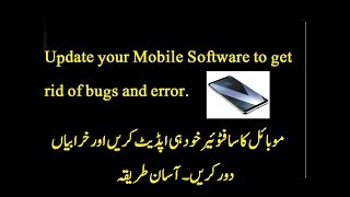 How to update Mobile  Phone Software?