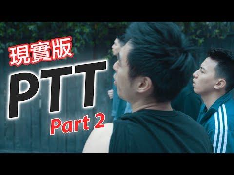 如果PTT是現實世界 Part 2 | Haomao 好毛