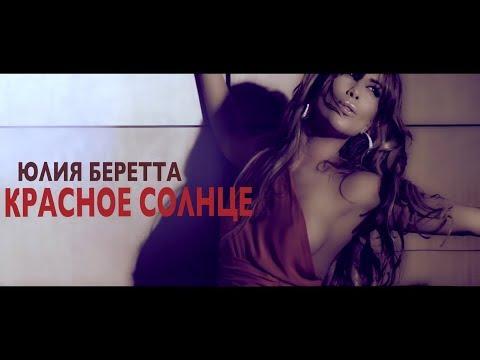 Юлия Беретта — Красное Солнце