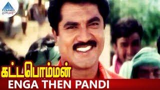Kattabomman Tamil Movie Songs | Enga Then Pandi Video Song | Sarath Kumar | Vineetha | Deva
