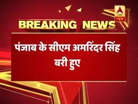 Mohali court acquits Punjab CM Amarinder Singh in Amritsar Improvement Trust land scam