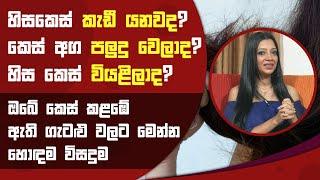 ඔබේ කෙස් කළඹේ ඇති ගැටළු වලට මෙන්න හොඳම විසදුම | Piyum Vila | 11 - 10 - 2021 | SiyathaTV Thumbnail