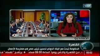 نشرة منتصف الليل من القاهرة والناس 14 مارس